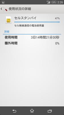 Screenshot_2014-07-28-02-26-35