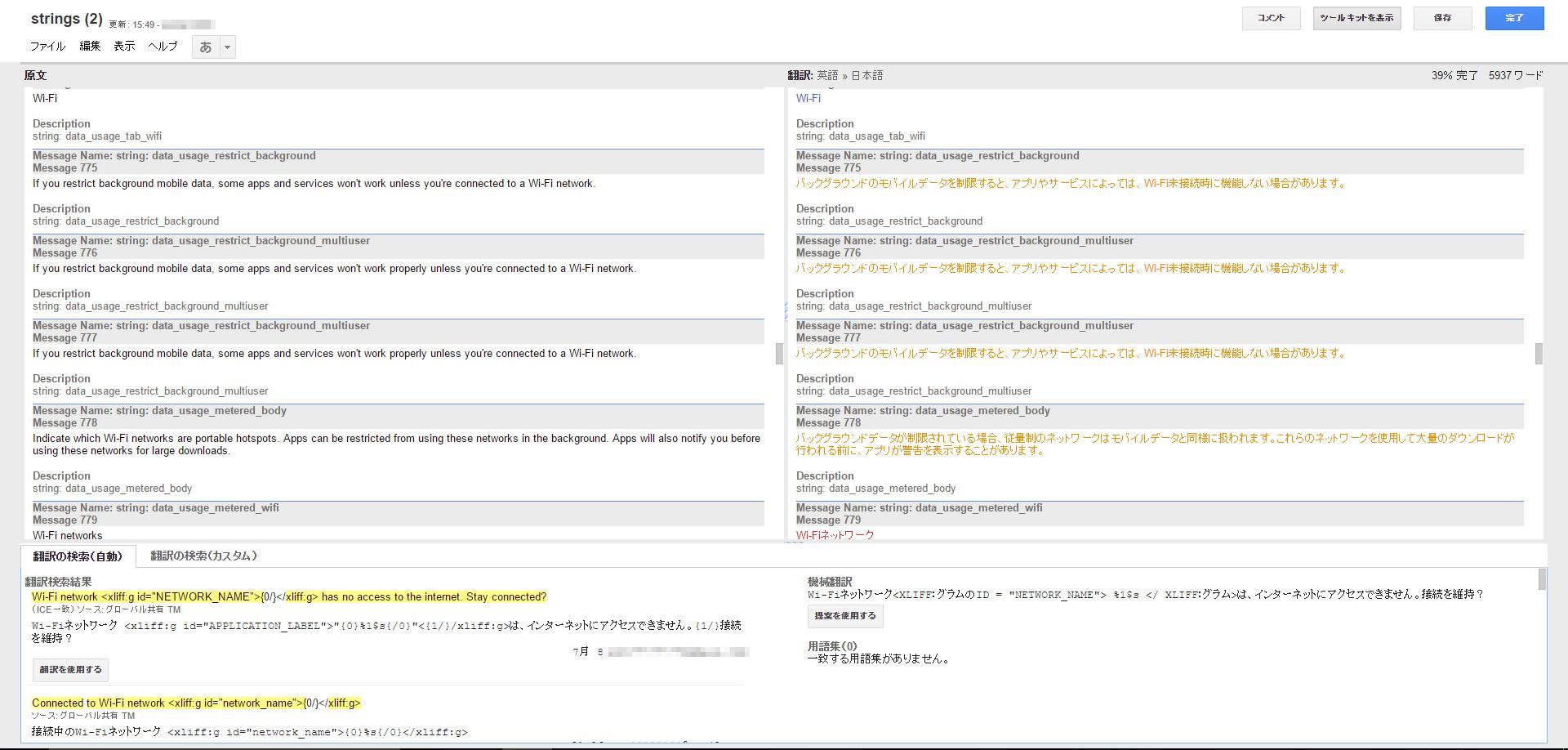 Google Translator Toolkit | Reota!